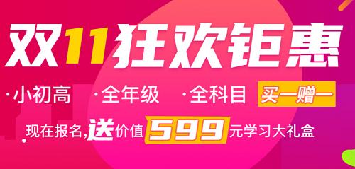 广西秦学教育双11优惠活动明日开启,所有课程8折!