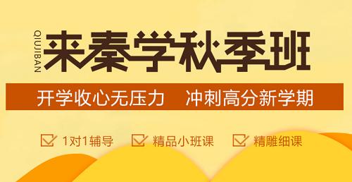 秦学教育怎么样?在广西哪些地方有校区?