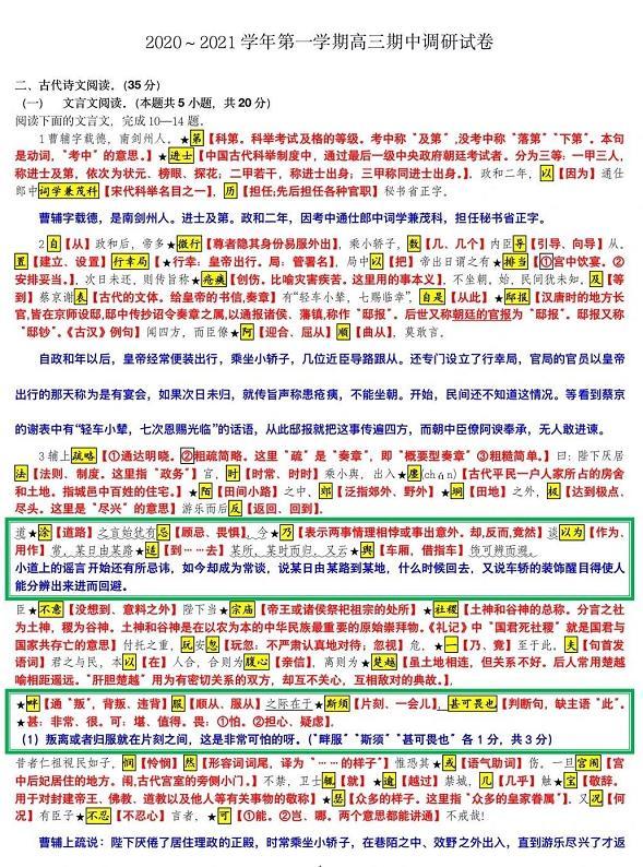 2021届苏州市高三期中考试文言文《曹辅传》赏析解释