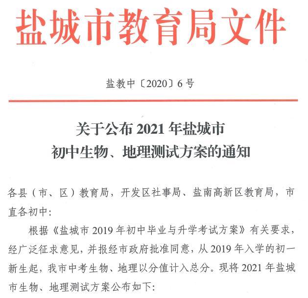 江苏省盐城市、徐州市2021年中考总分纳入地理和生物成绩