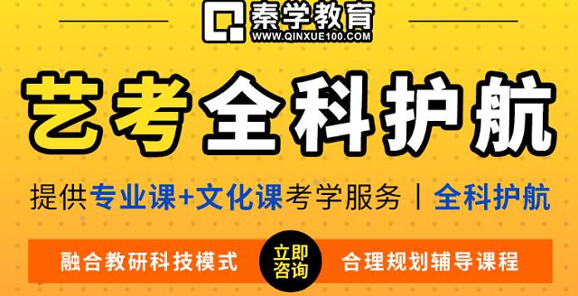 秦学教育伊顿名师艺考文化课补习的强势在哪里?能免费试听吗?