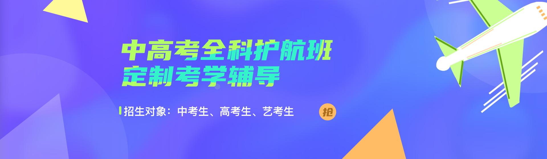 陕西中高考补习-伊顿名师补习学校-艺考文化课全日制补习