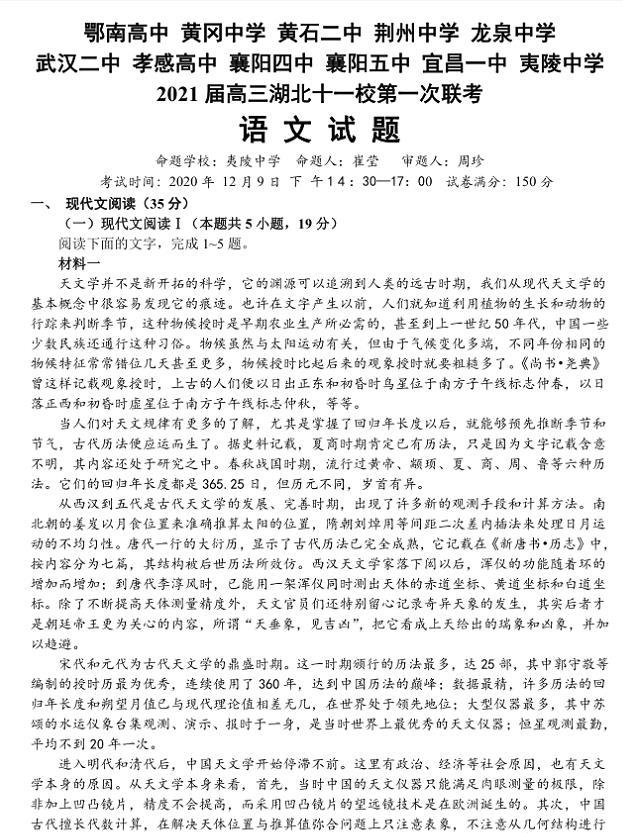 湖北省黄冈中学、龙泉中学等十一校2021届高三第一联考语文试卷及答案