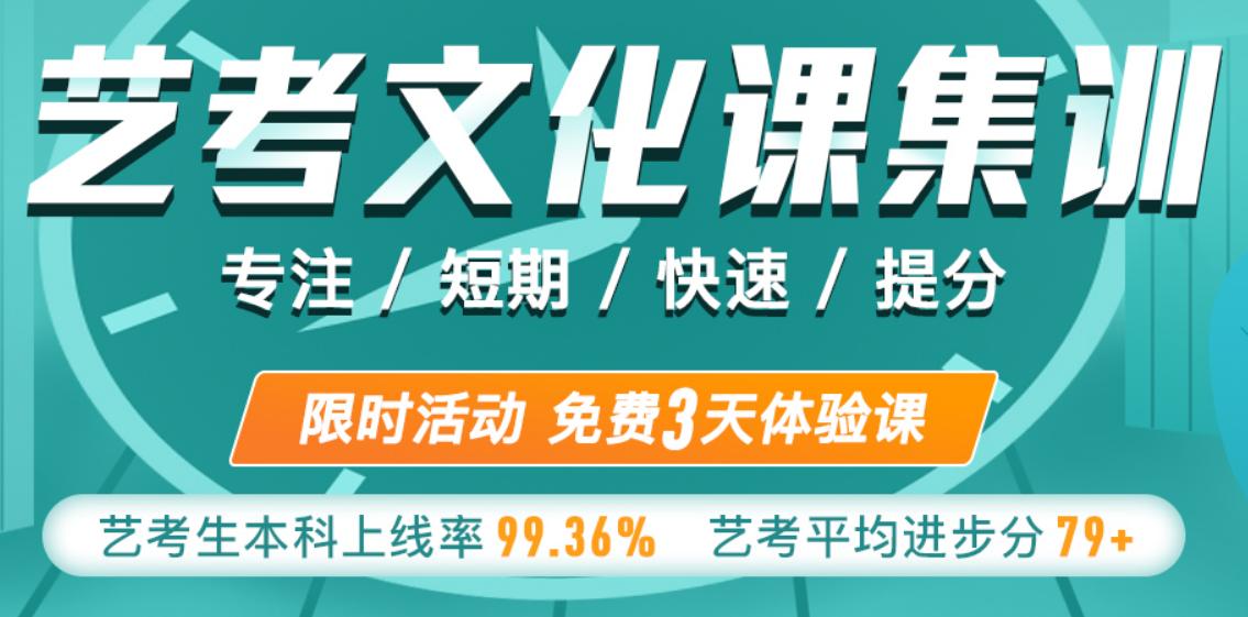 2021年廣西藝考文化課輔導哪家比較專業?學費多少?