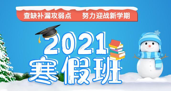 西安寒假班、周末补习班哪家好?2021年西安寒假班招生电话是多少?