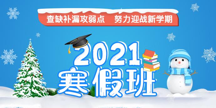 2021寒假狂欢钜惠