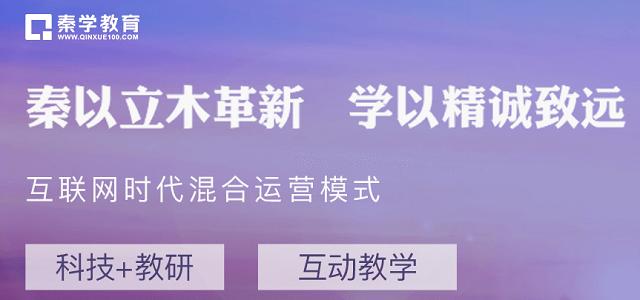 秦学教育有线上的教学吗?秦学教育的教学怎么样呢?