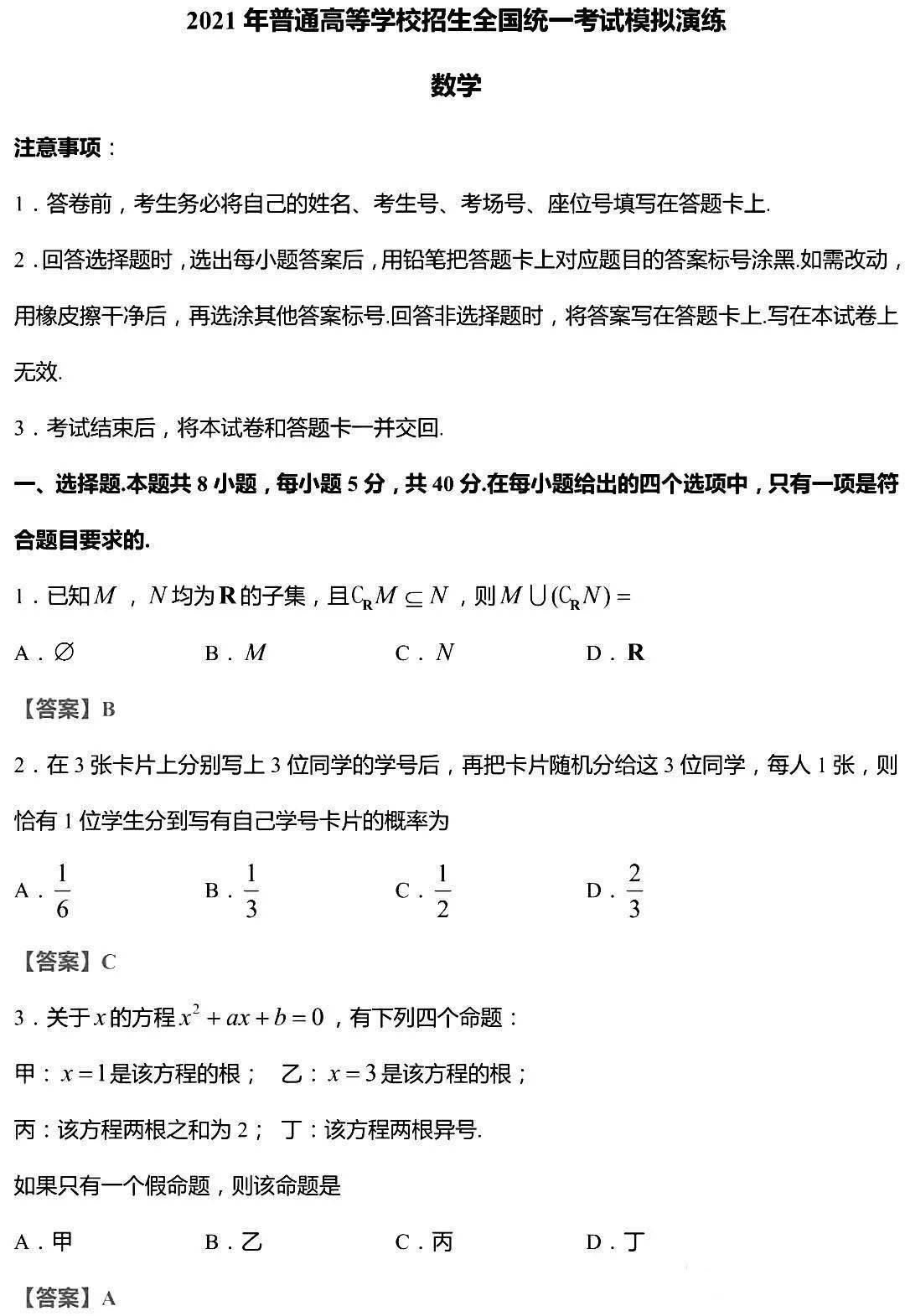 八省联考丨2021新高考适应考数学试题及参考答案