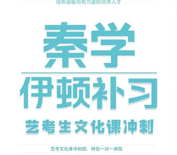 咸阳2021年艺考文化课冲刺班