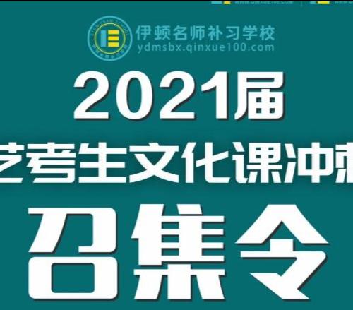 渭南艺考文化课补习,2021年招生开始