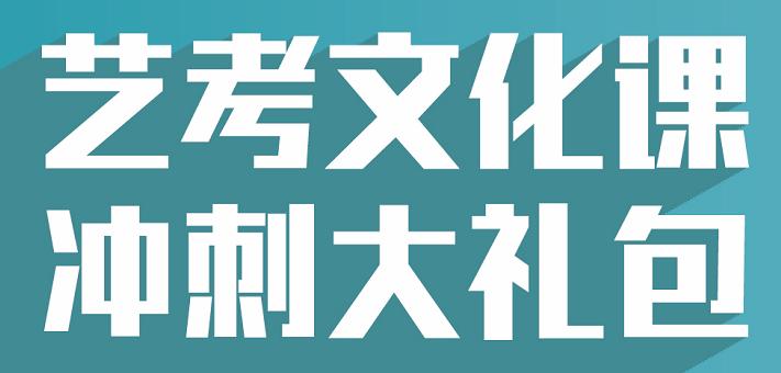 西安京师教育艺考文化课补习学校怎么样?京师艺考文化课特训班介绍