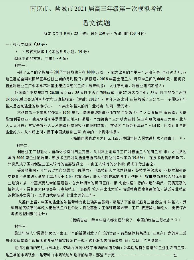 2021届南京市、盐城市高三一模考试语文试卷及答案