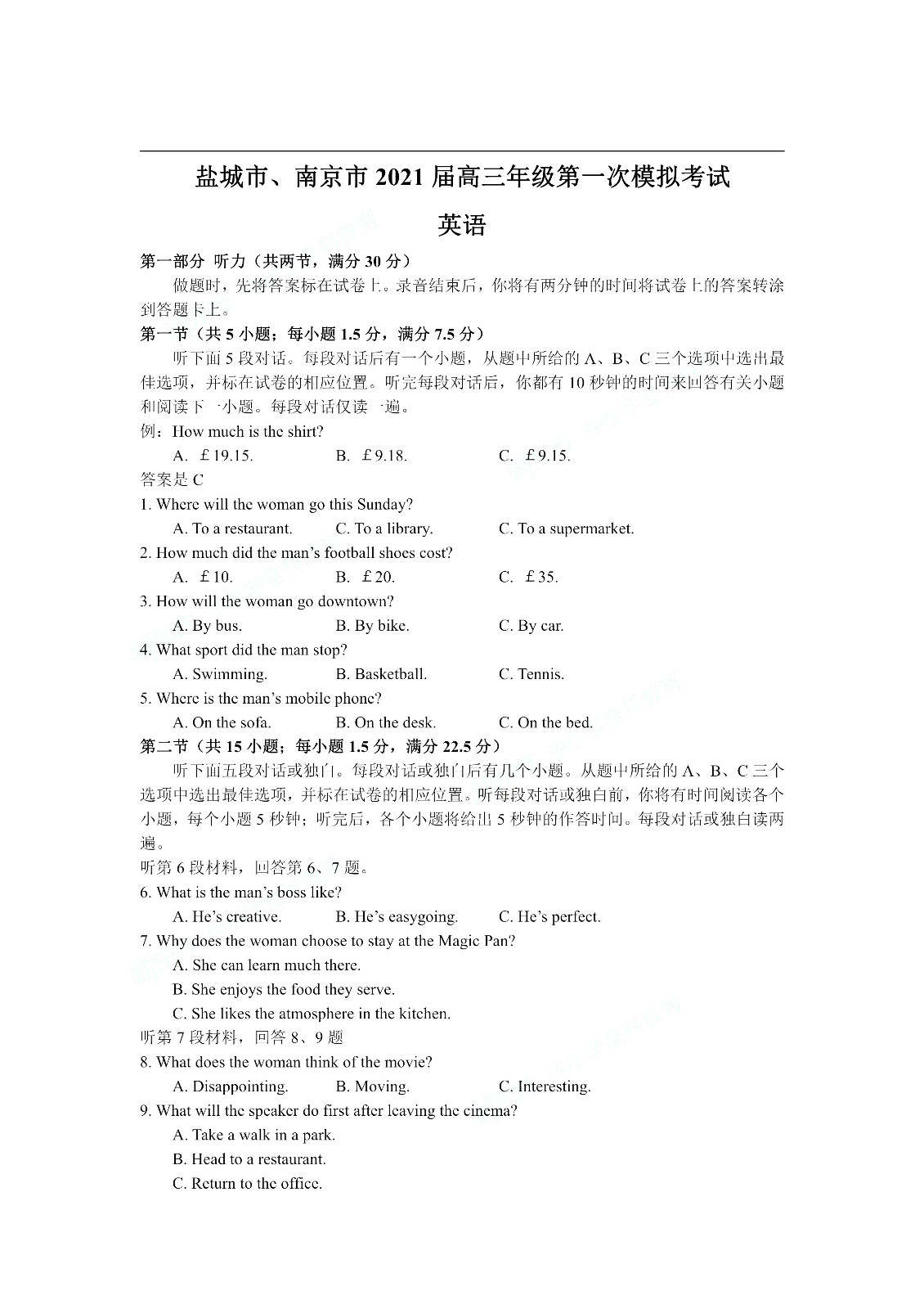南京市、盐城市2021年高三一模英语试卷完整版