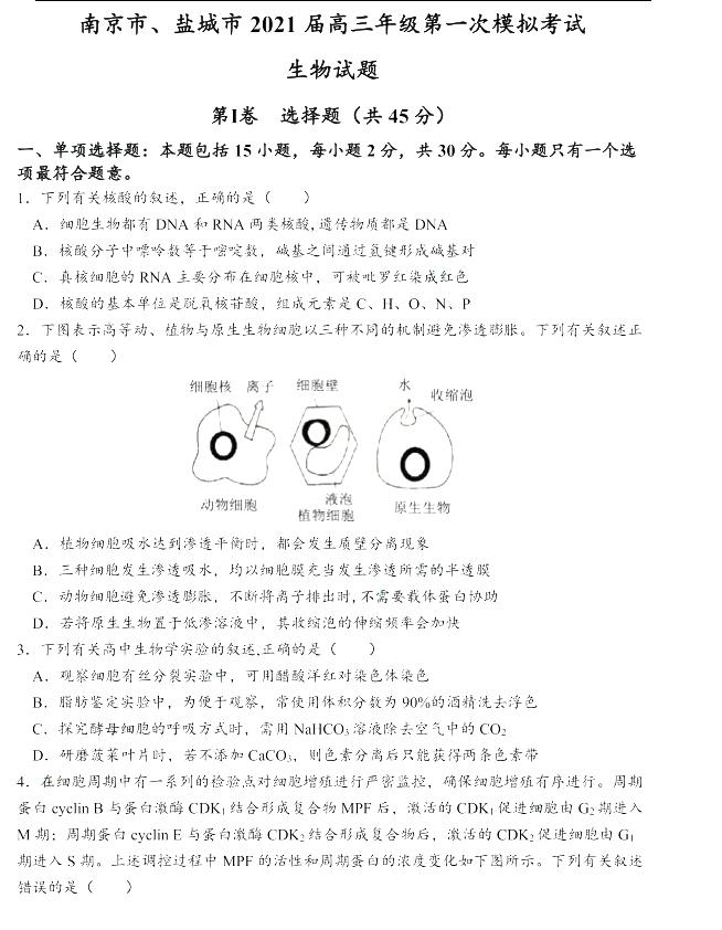 南京、盐城市2021届高三第一次模拟考试生物试卷及答案