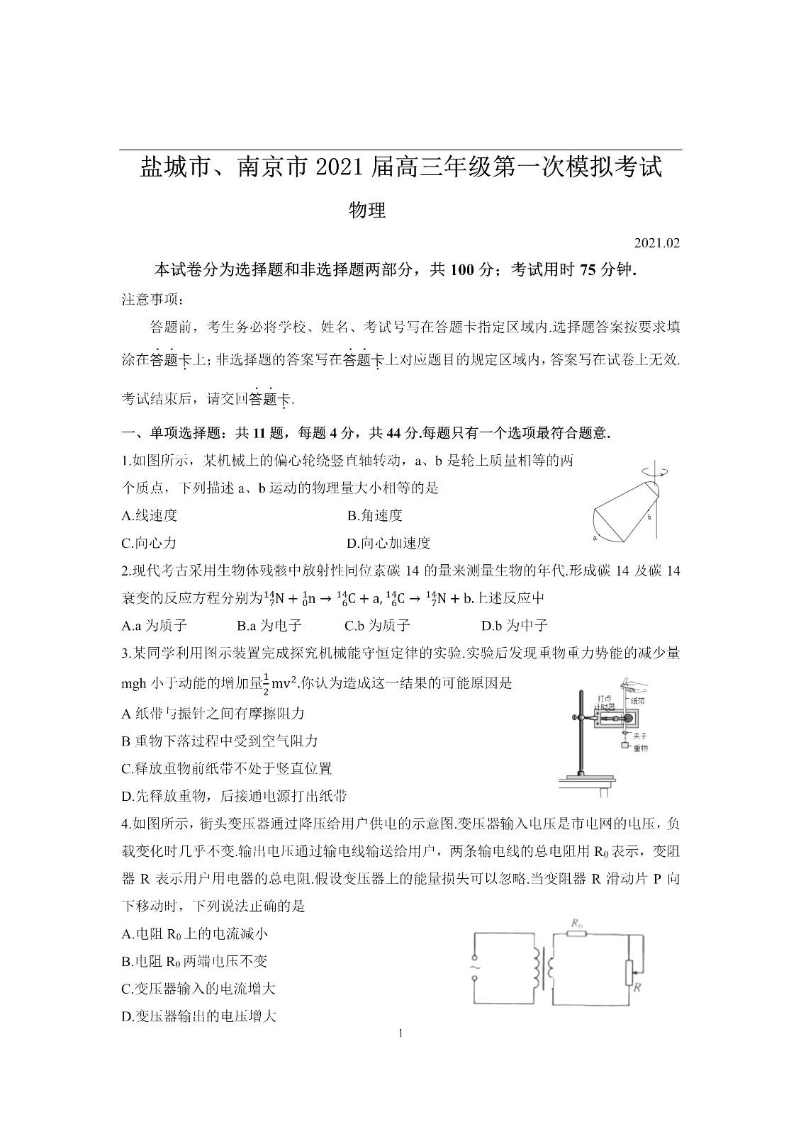 2021年南京市盐城市高三一模物理试卷,快看过来!