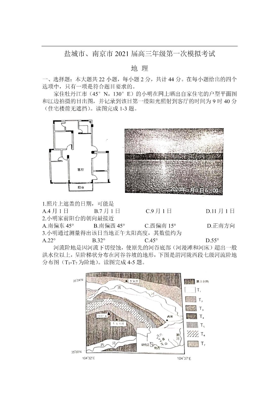 南京市、盐城市2021届高三第一次模拟考试地理试卷及答案