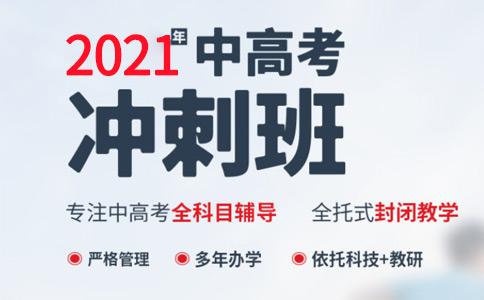南京市高考数学冲刺班有哪些?有什么高考冲刺的学习方法?