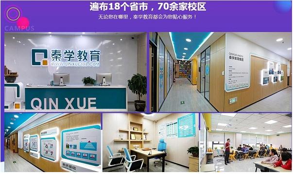 杭州秦学教育怎么样啊?是不是正规的机构?
