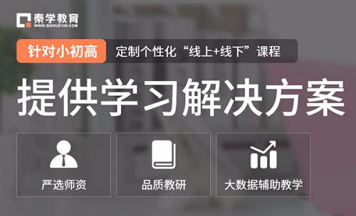 连云港秦学教育新海延安校区有复读班吗?