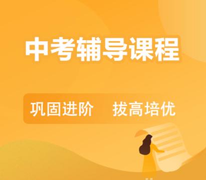 中考全日制补习
