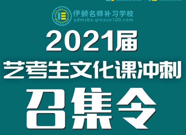 2021西安文化课培训机构哪家好?艺考文化课辅导班介绍!