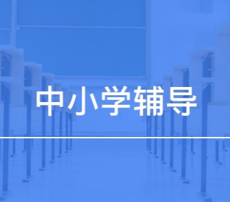 南京秦学教育初三1对1全科辅导
