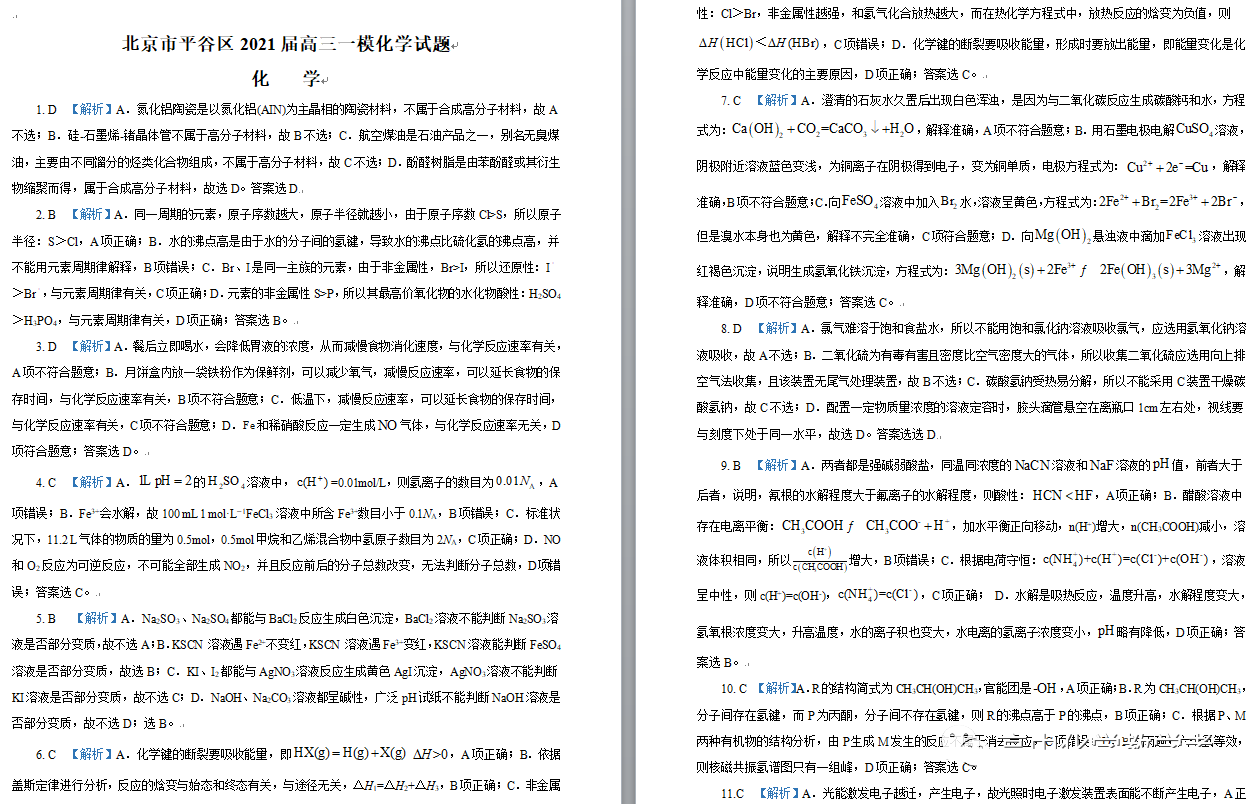 """2021年4月北京市平谷区新高考高三第一次模拟考试""""试题及答案""""!"""