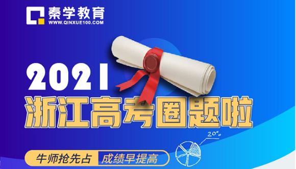 2021年高考命题趋势与高考热点分布详解!中国高考报告!