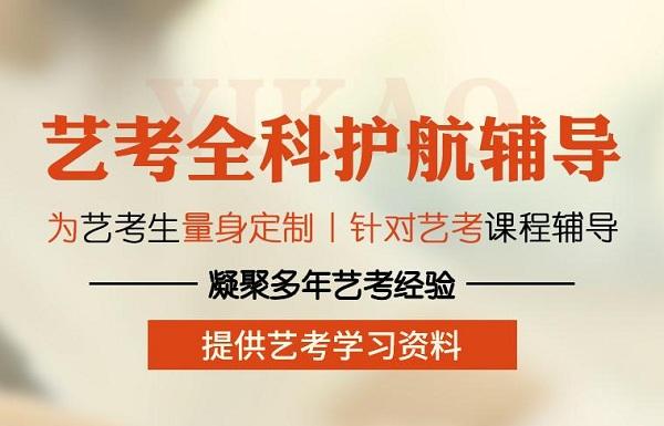 2021艺考文化集训_艺考文化课集训班招生报名中!