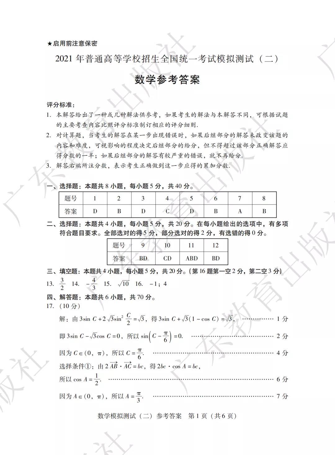较新!2021年广东高三二模数学参考答案,你能考多少分?