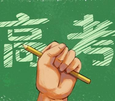 2021年西安高考冲刺班