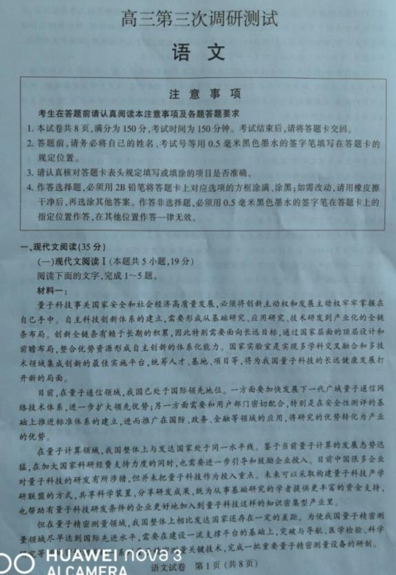 苏北七市三模 徐州、南通2021届高三第三次调研测试语文试卷及答案
