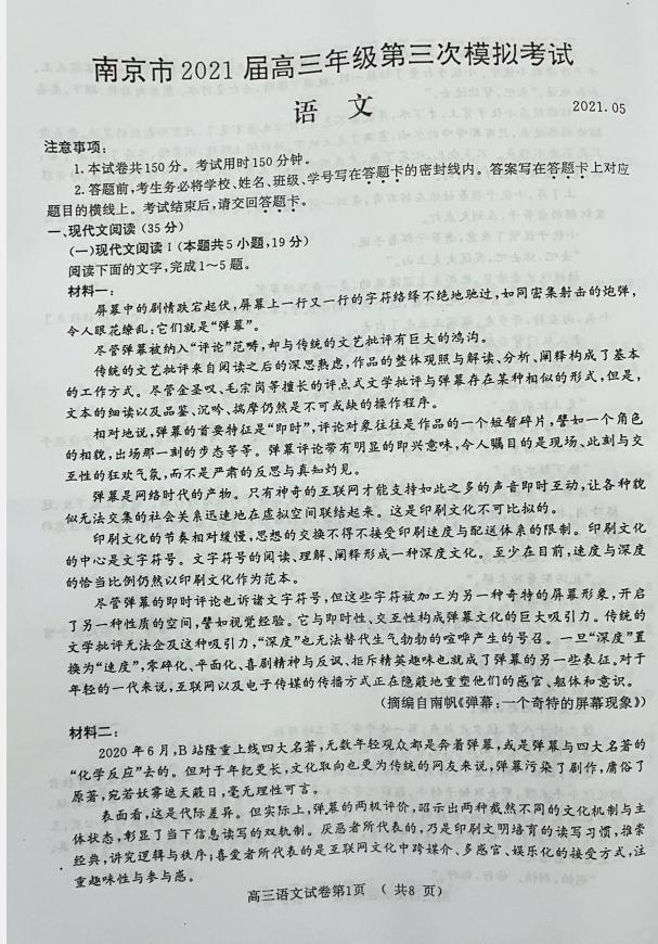 2021南京三模 江苏省南京市2021届高三第三次模拟考试语文试卷及答案