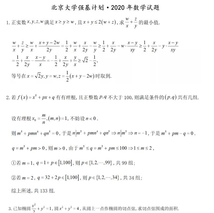 2021年北京大学强基计划校测怎么考?2020年北大强基考情、面测真题