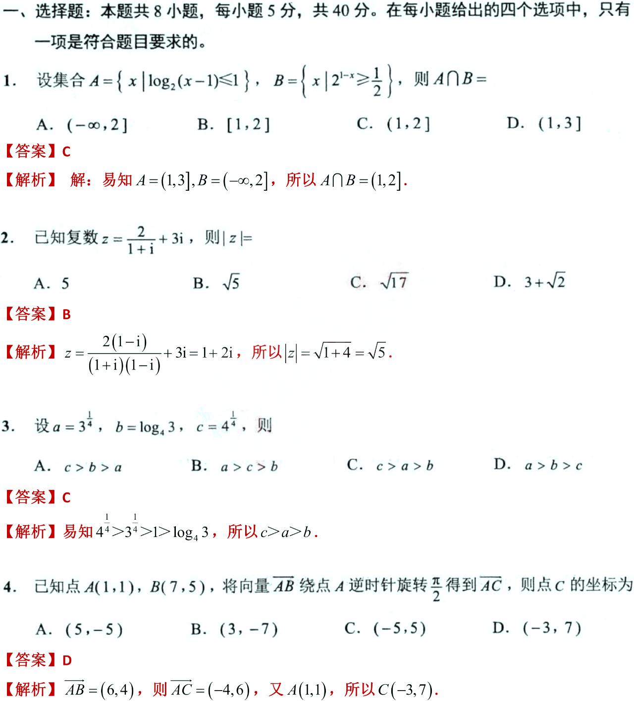2021年苏北七市三模数学及答案 苏北七市高三第三次调研数学