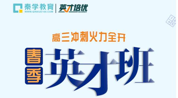 高考最后时刻,选择杭州秦学高考数学一对一准没错!