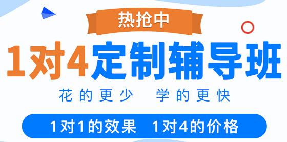 在杭州秦学教育高一一对一辅导学习提升有把握吗?