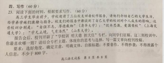 2021江苏省盐城市高三三模作文,盐城高三第三次模拟考试语文作文题