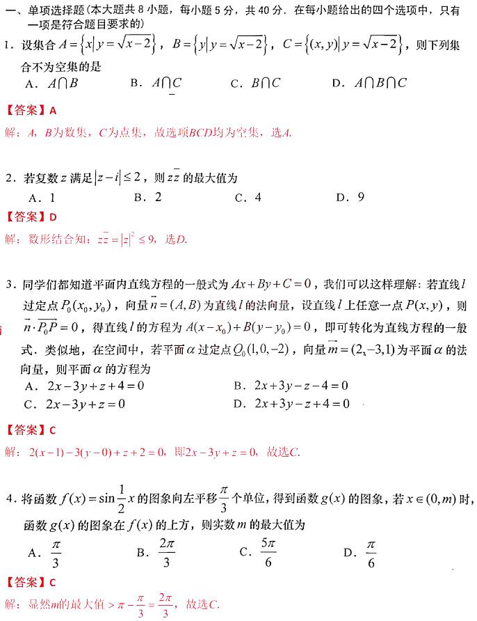 江苏省盐城市2021届高三第三次模拟考试数学试卷及答案