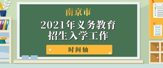 2021年南京市义务教育入学政策公布,今年有什么变化吗?