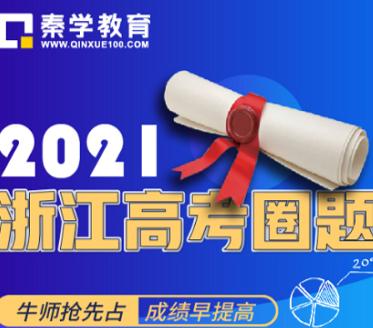2021浙江Z20联盟第三次联考数学试卷及其答案!附评分标准!