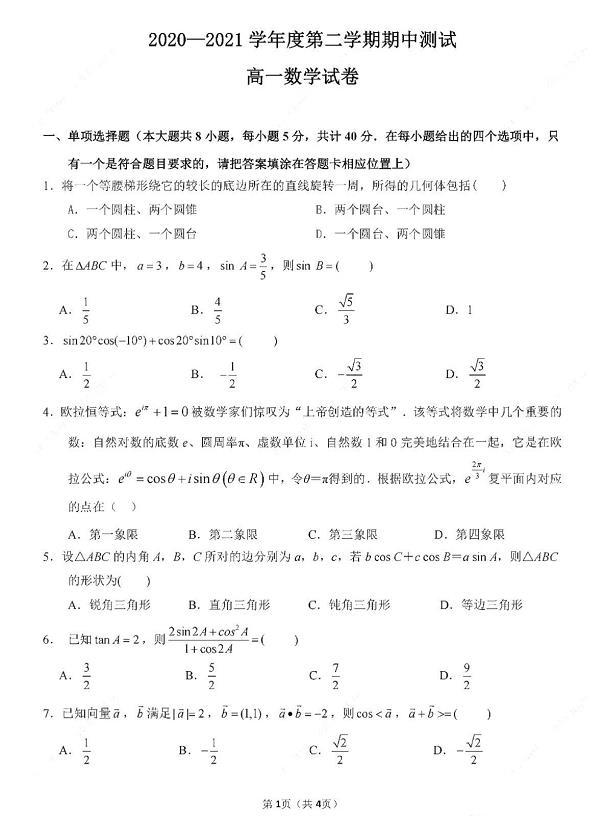 江苏省徐州市2020-2021年高一下学期期中考试数学试卷及答案
