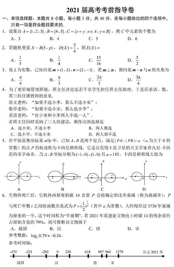 江苏省苏州大学2021届高三高考考前指导卷数学试卷及答案