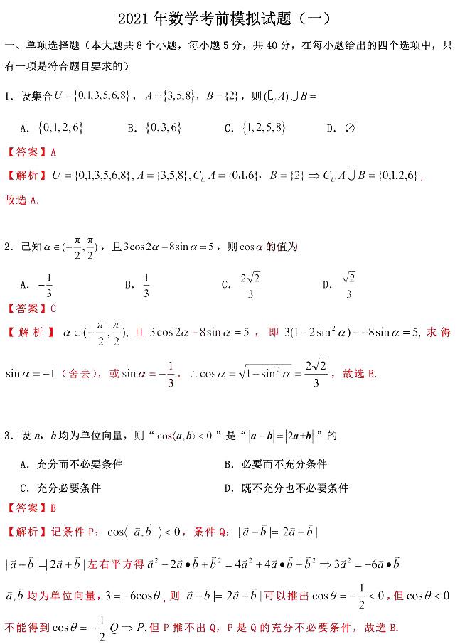 2021年江苏省连云港市高三考前模拟考试数学试卷及答案