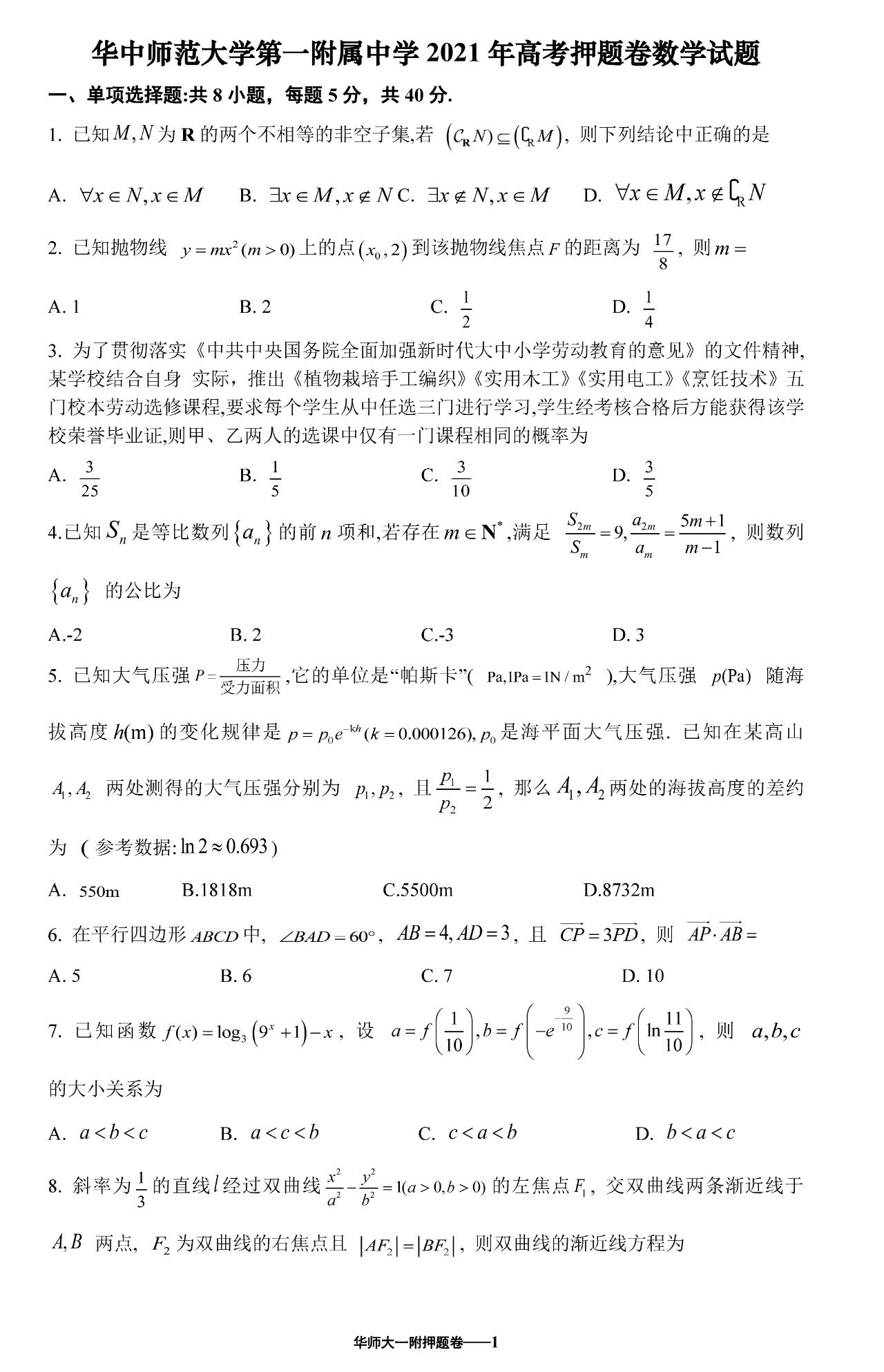华中师范大学第一附中2021年新高考数学培训卷及答案出炉