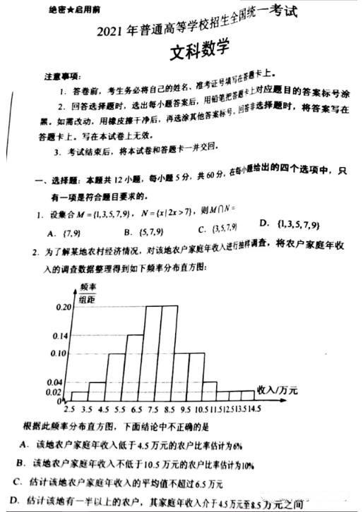 2021年高考全国甲卷文科数学试题及答案,适应云贵广川藏