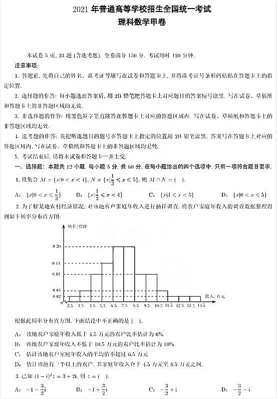 2021年高考全国甲卷理科数学试题及答案,适应云贵广川藏