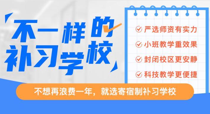 2021年内蒙古高考复读学校排名,呼市高三全托班推荐!