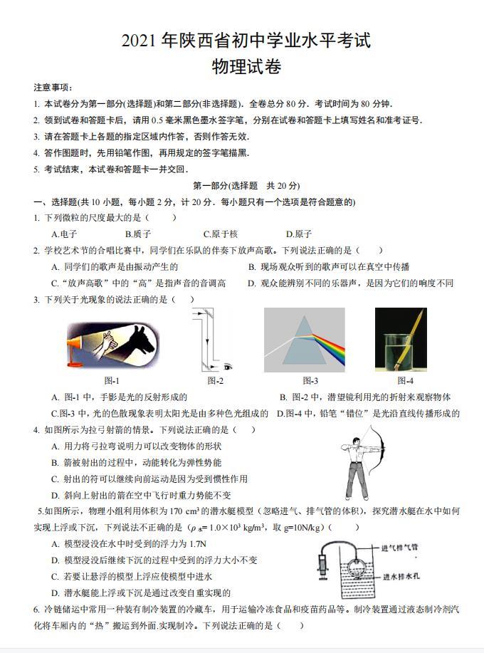 2021年陕西省西安市中考物理试题及答案出炉,你的物理能考多少分?