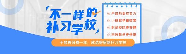 秦学教育补习学校-不一样的补习学校